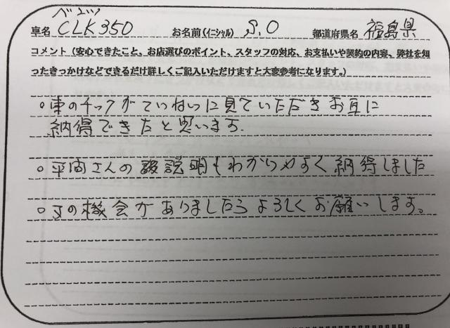 福島県 60代 男性 S.O様