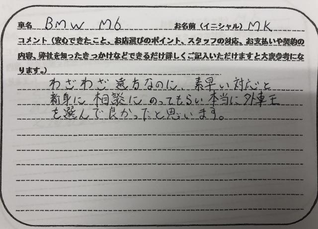 福岡県 40代 男性 MK様