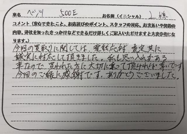 山口県 60代 男性 L様