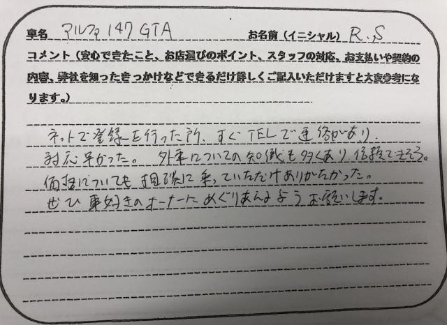 神奈川県 50代 男性 R.S様