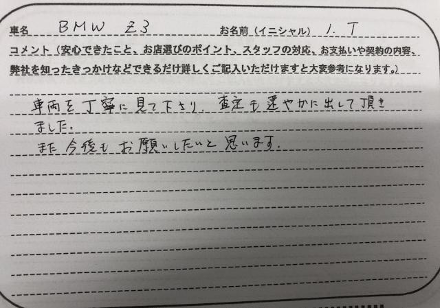 神奈川県 70代 男性 I.T様