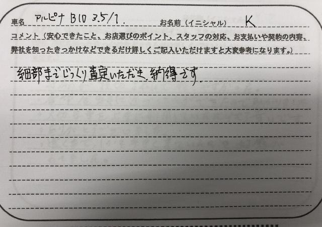 栃木県 50代 男性 K様