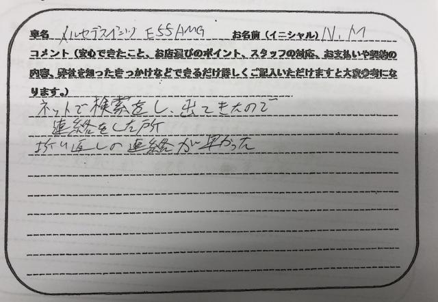 埼玉県 30代 男性 N.M様