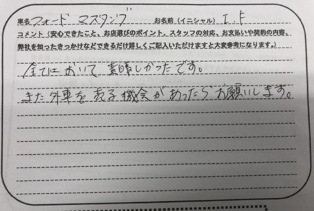 北海道 20代 男性 I.F様
