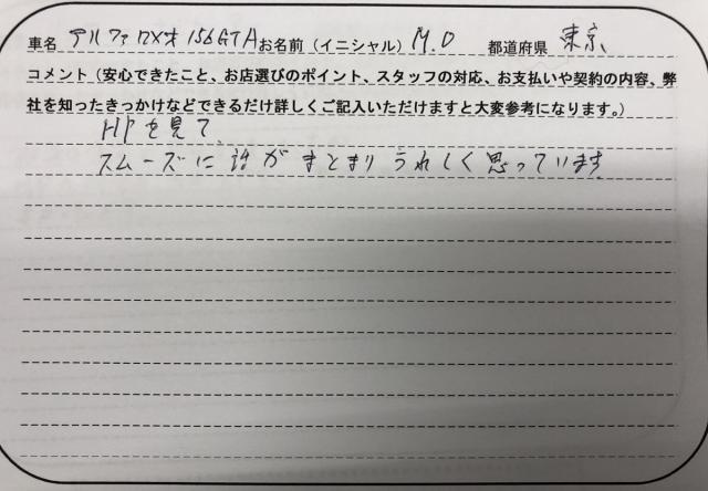 東京都 60代 男性 M.D様