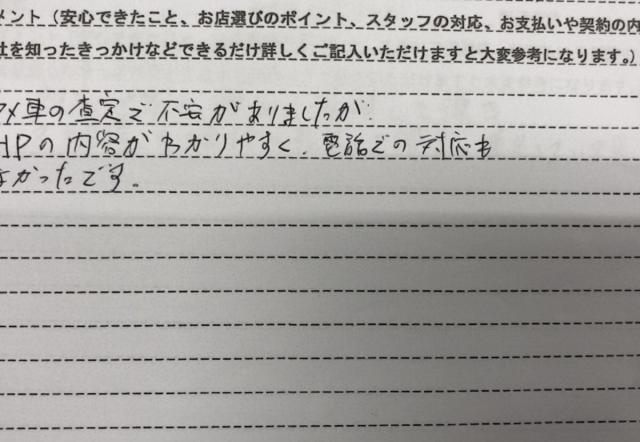 千葉県 20代 男性 S.K様