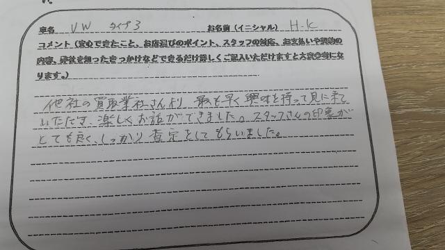 岐阜県 40代 男性 H.K様