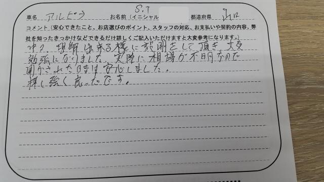 山口県 60代 男性 S.T様