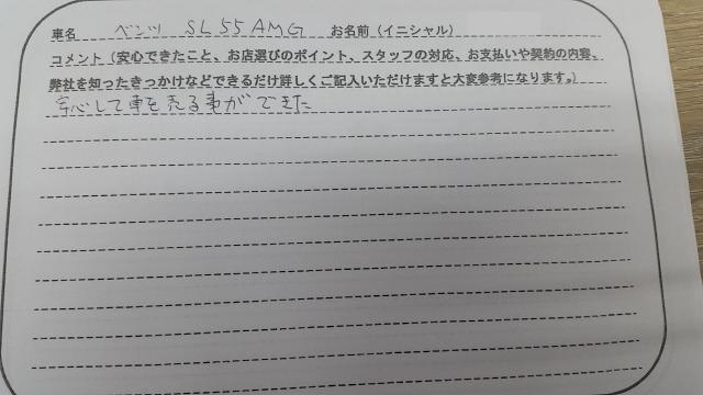 和歌山県 40代 男性 H様