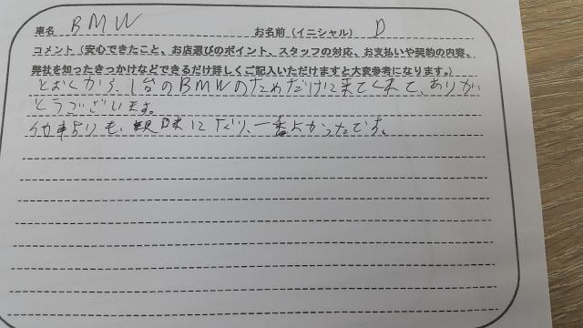 秋田県 20代 男性 D様
