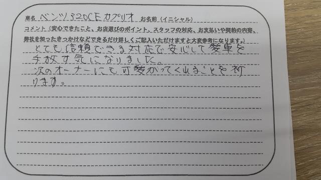 メルセデス・ベンツCクラスお客様アンケート画像