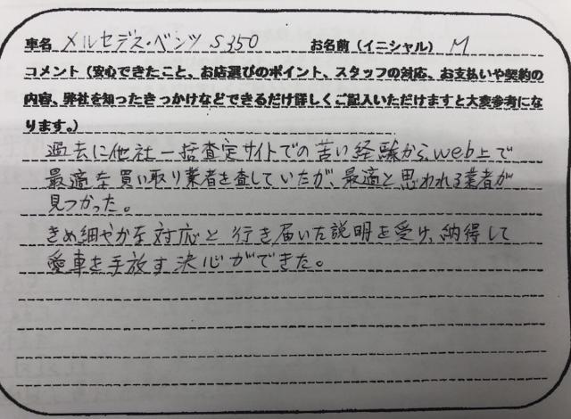 香川県 50代 男性 M様