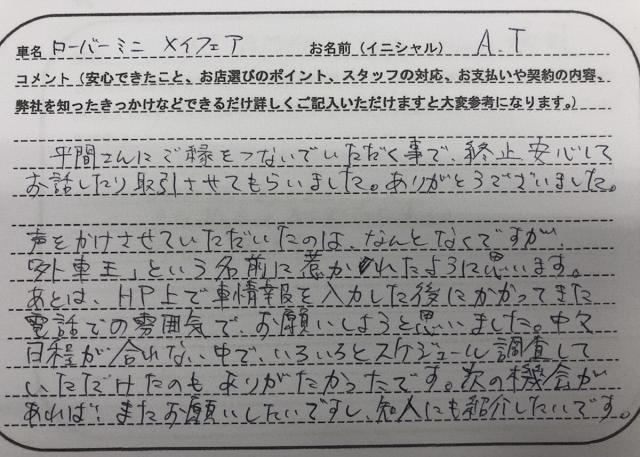 長野県 40代 男性 A.T様