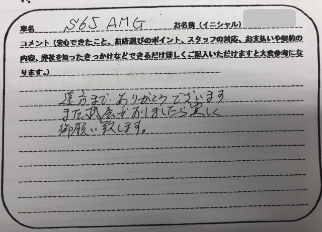 埼玉県 50代 男性 T様