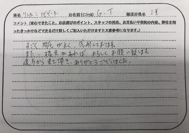 三重県 30代 男性 G.T様