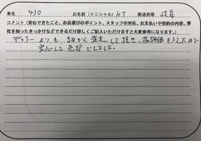 愛知県 40代 男性 HT様