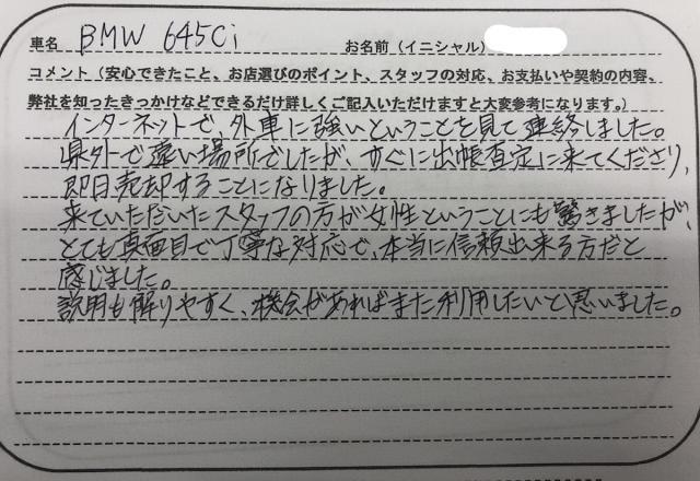 徳島県 30代 男性 M様