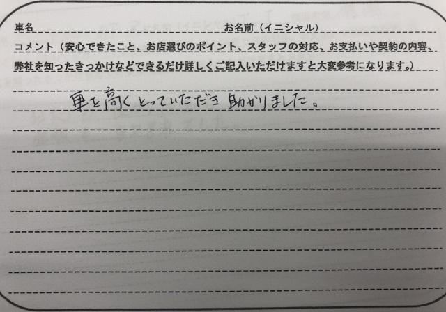 静岡県 60代 男性 S様