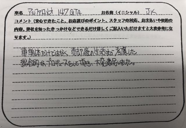 大阪府 30代 男性 JK様