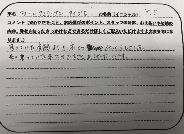 大阪府 30代 男性 Y.S様