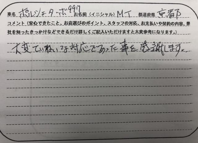 京都府 60代 男性 MT様