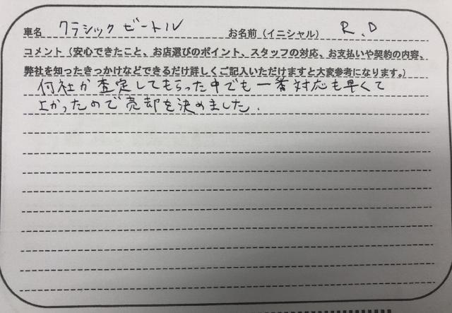 長野県 30代 男性 R.D様