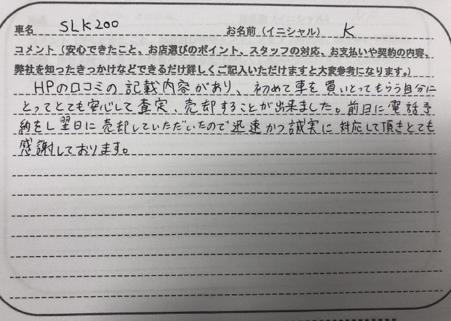 東京都 30代 男性 K様