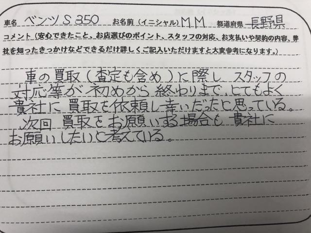 長野県 60代 男性 MM様