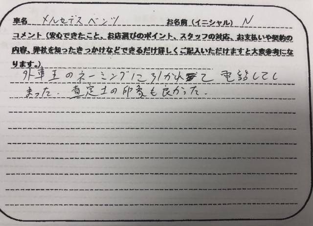 愛知県 男性 N様