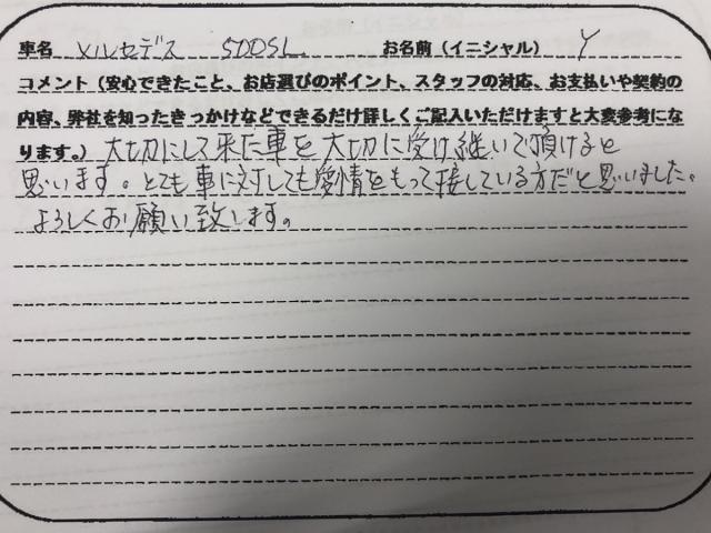 京都府 70代 女性 Y様