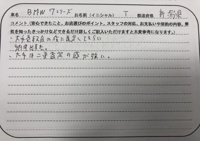 新潟県 40代 男性 T様