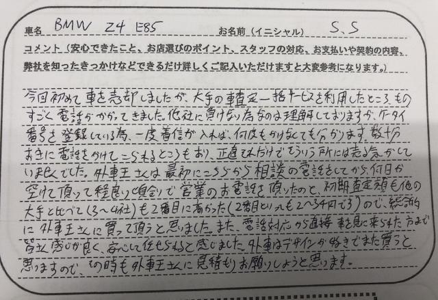 広島県 30代 男性 S.S様