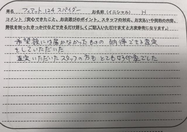 埼玉県 50代 男性 H様