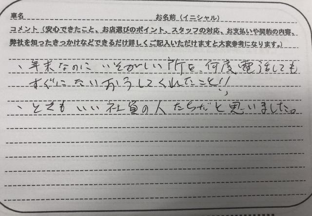 東京都 60代 男性 N様