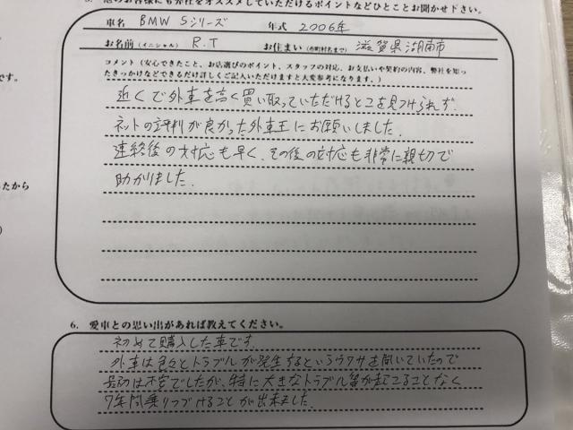 滋賀県 20代 男性 R.T様