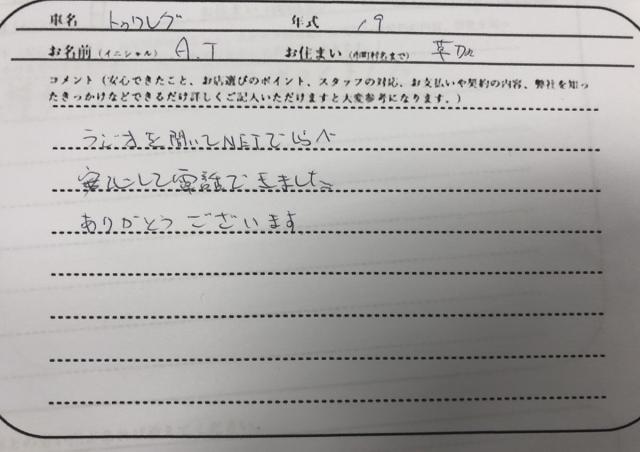 埼玉県 40代 男性 A.T様