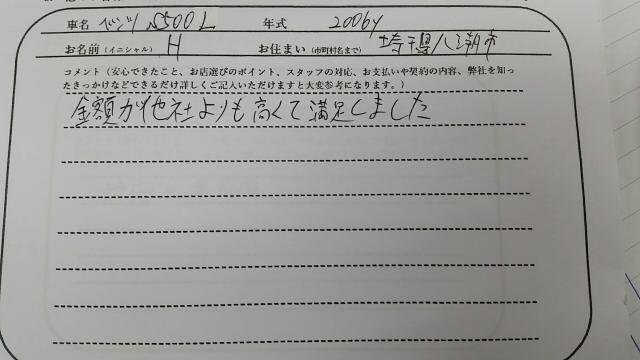 埼玉県 20代 男性 H様