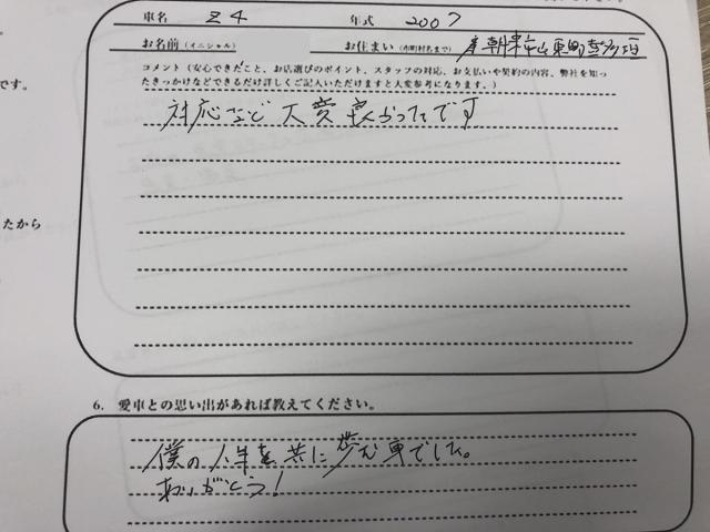 兵庫県 40代 男性 O様