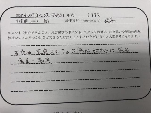 岐阜県 50代 男性 M様