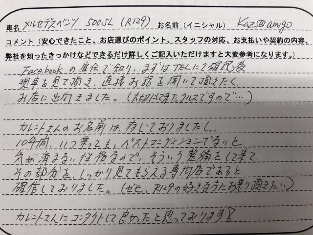 神奈川県 50代 男性 K様
