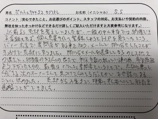 京都府 40代 男性 S.S様