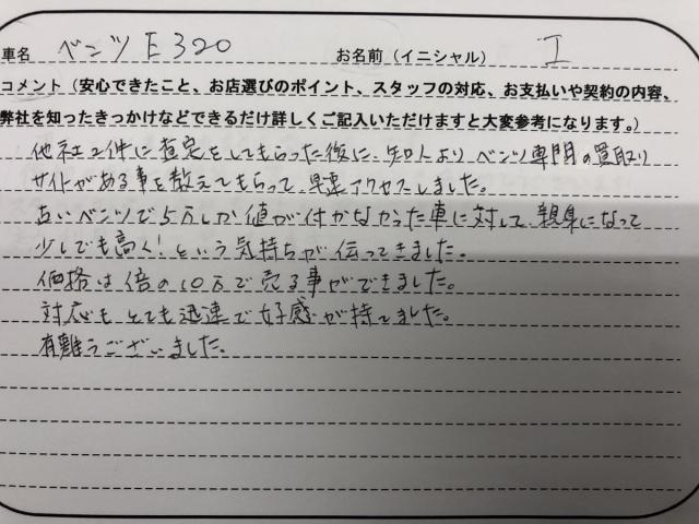 長崎県 女性 I様