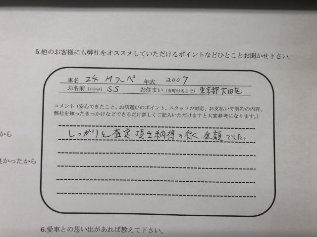 BMWZ4 Mクーペお客様アンケート画像