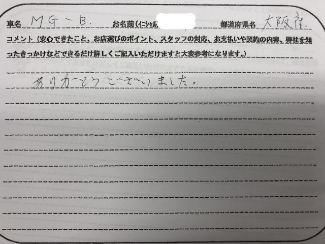 MG その他 などのお客様の声【口コミ・評判】
