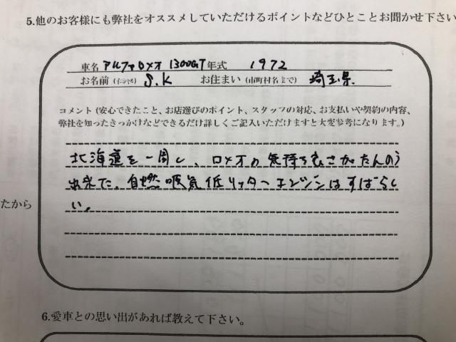 埼玉県 40代 男性 S.K様
