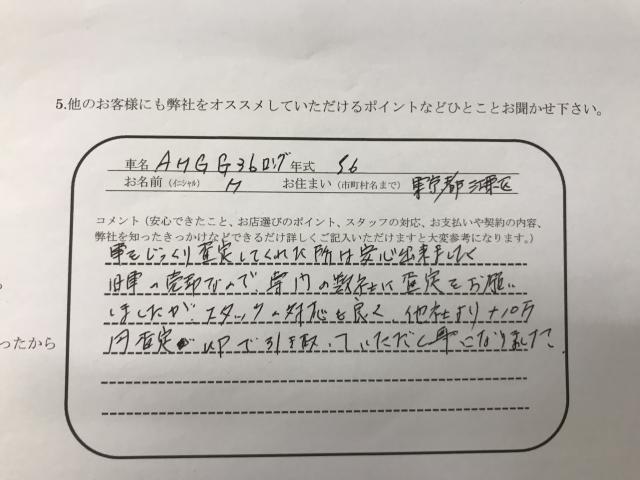 AMGGクラスお客様アンケート画像