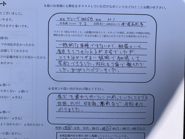 メルセデス・ベンツGクラスお客様アンケート画像