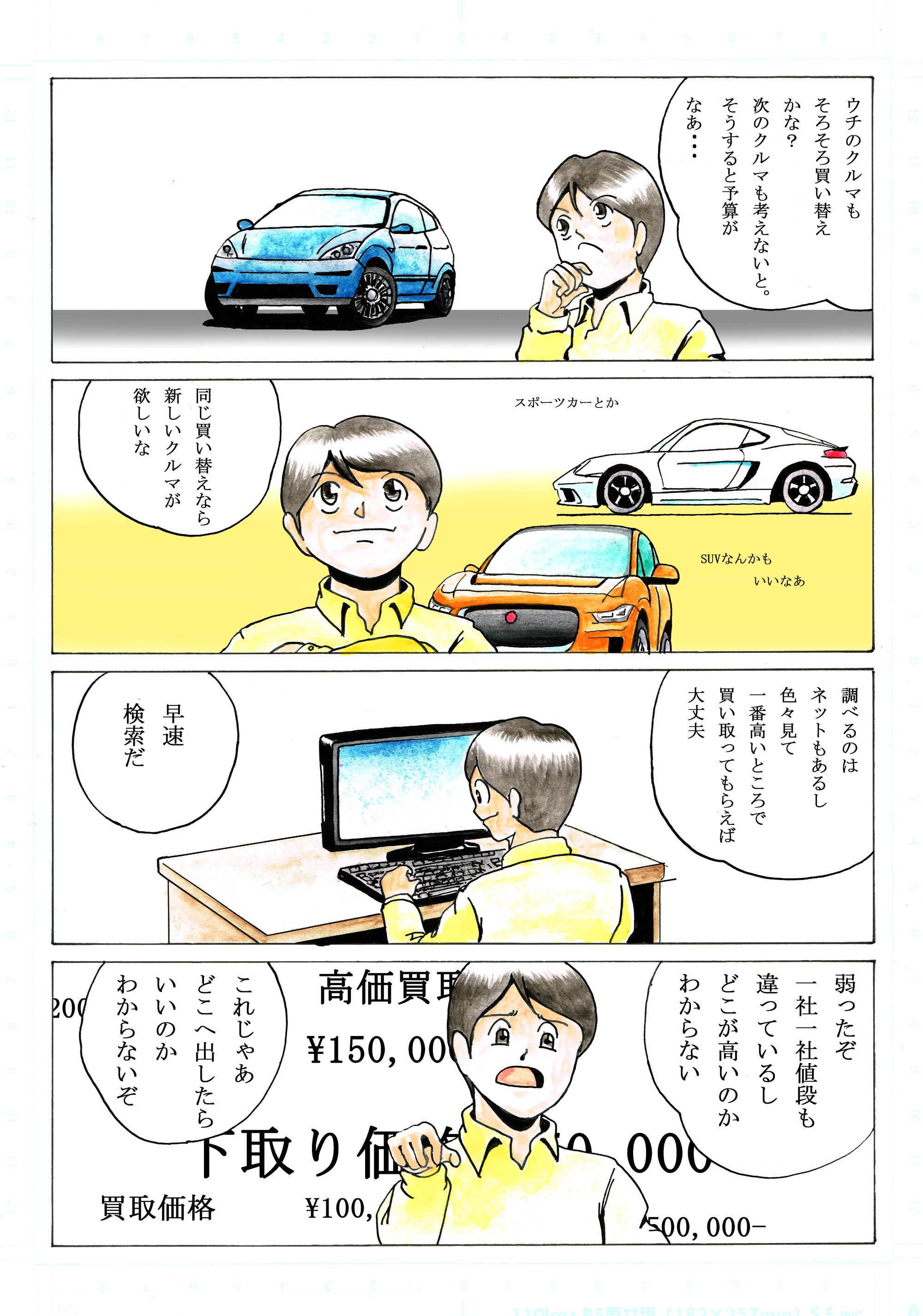 車買い替えタイミング